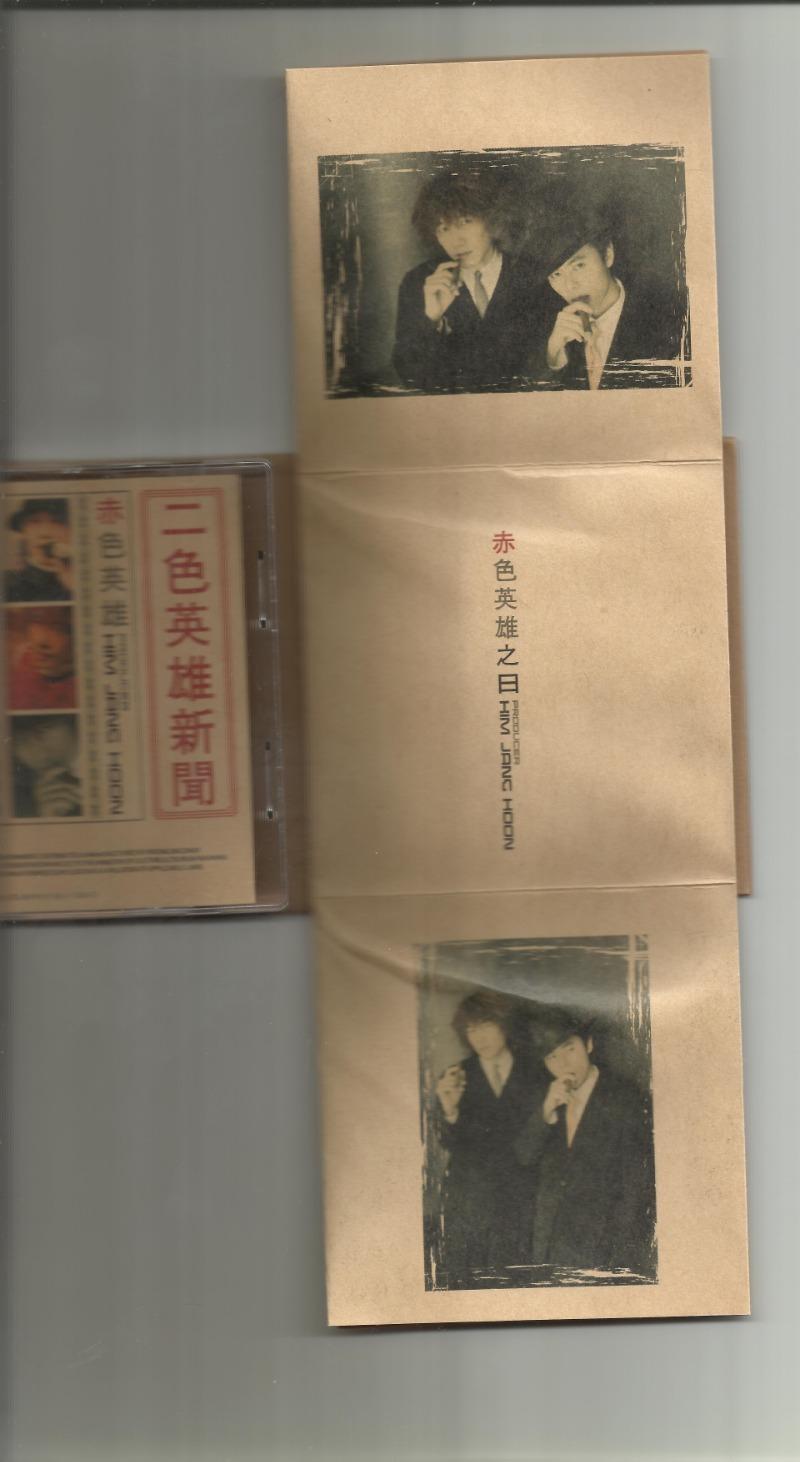 김장훈 - 이색영웅신문 8cm -5.jpg