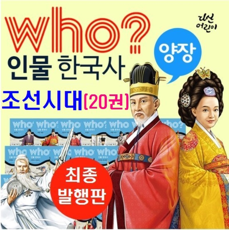 who_조선시대_20_m.jpg