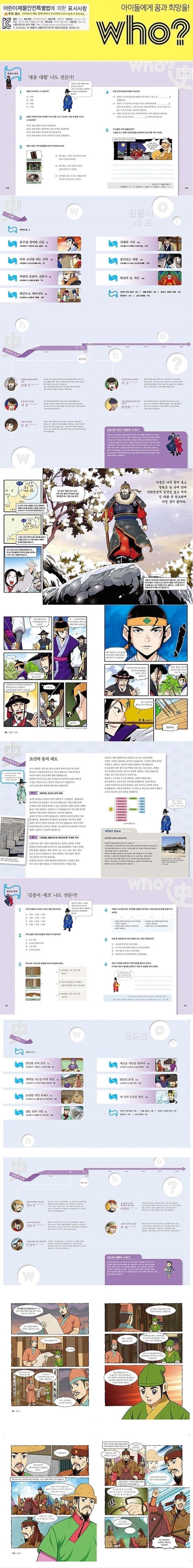 who_조선시대_20_ful-2.jpg