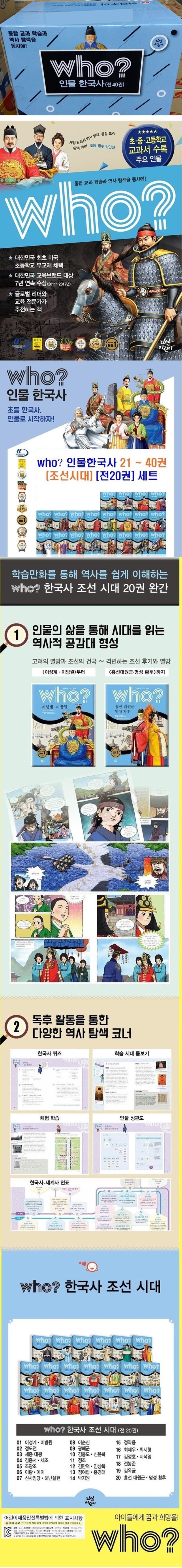 who_조선시대_20_ful-1.jpg