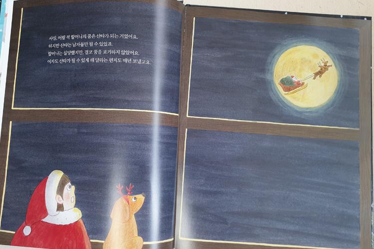 크리스마스그림책_003.jpg