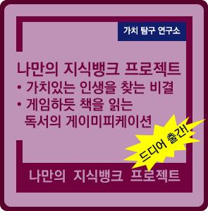 나만의지식뱅크프로젝트_책소개_타이틀.png