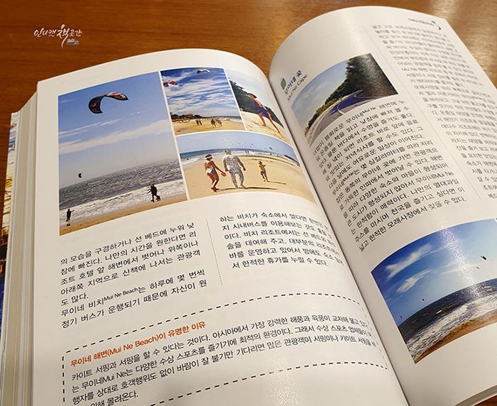 트래블로그나트랑무이네달랏호치민_여행가이드북 (12).jpg