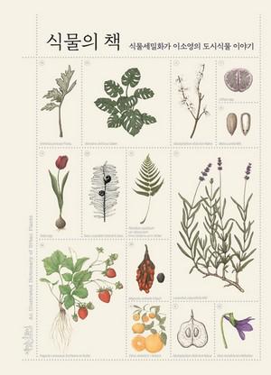 식물의책_tn.jpg