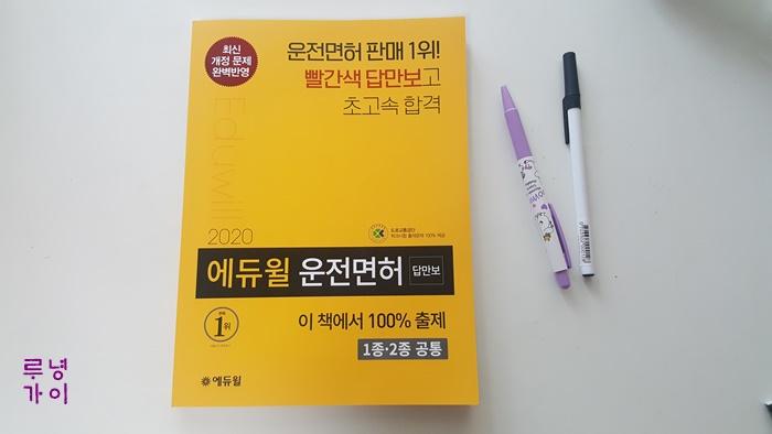 에듀듀윌.jpg