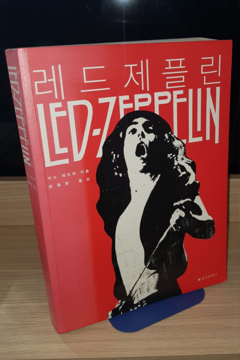 led zeppelin (1).jpg