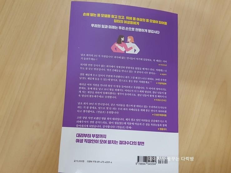 언니들의 슬기로운 조직생활7.jpg