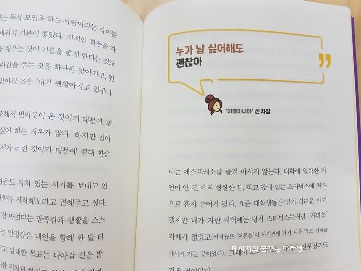 언니들의 슬기로운 조직생활6.jpg