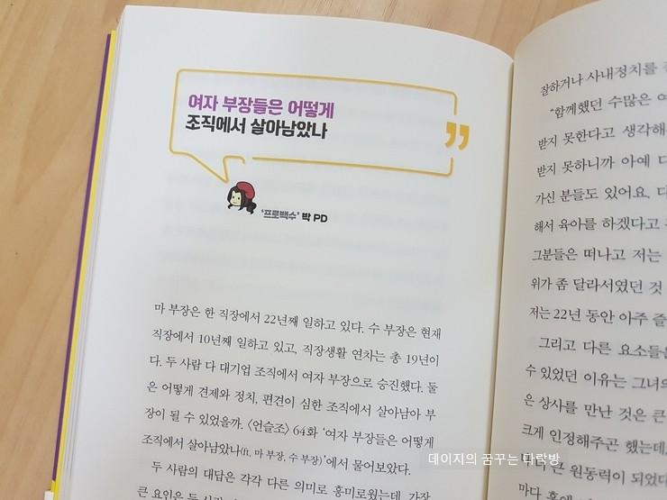 언니들의 슬기로운 조직생활4.jpg