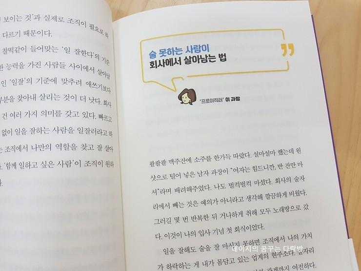 언니들의 슬기로운 조직생활3.jpg