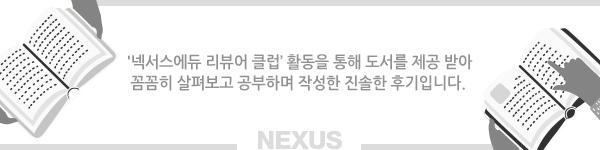 넥서스에듀_포스팅하단 법적고지_공정위문구.jpg