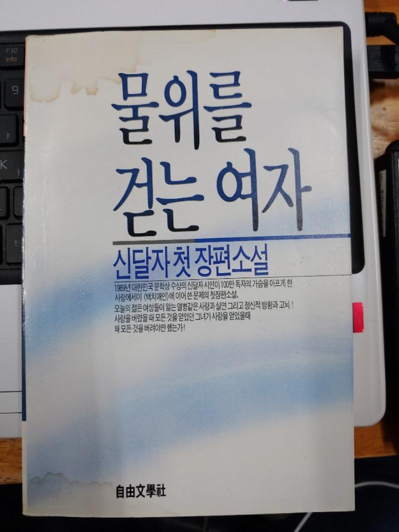 물위를 걷는 여자 자유문학사.jpg