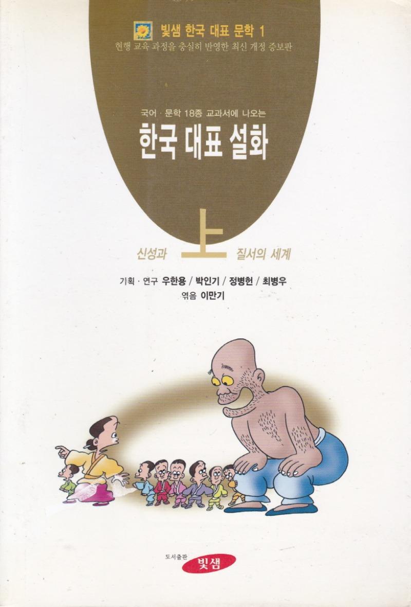 한국대표앞.jpg