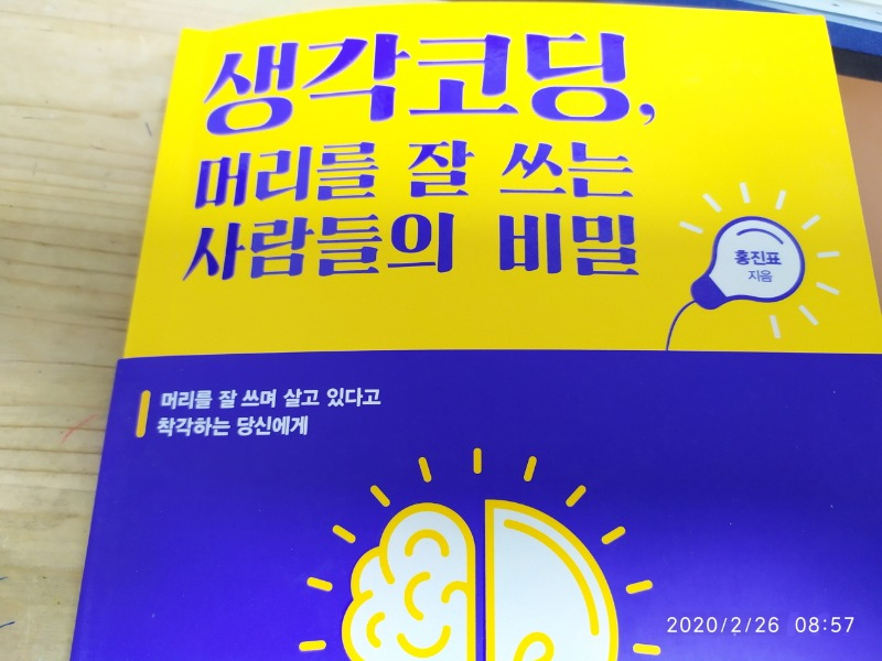 [크기변환]생각코딩책1.jpg
