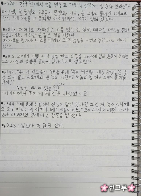 '작은 아씨들' 서평 4.jpg