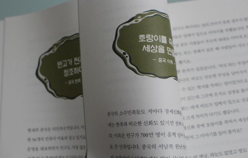 아시아신화3.JPG