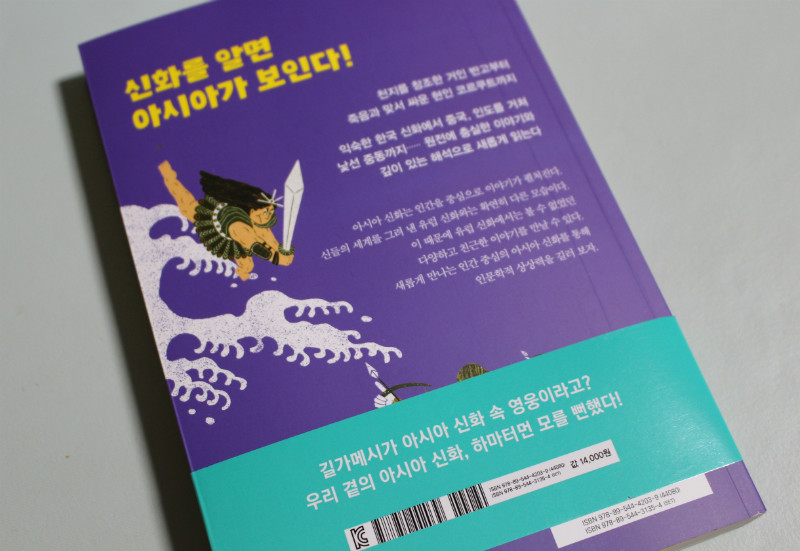 아시아신화5.JPG