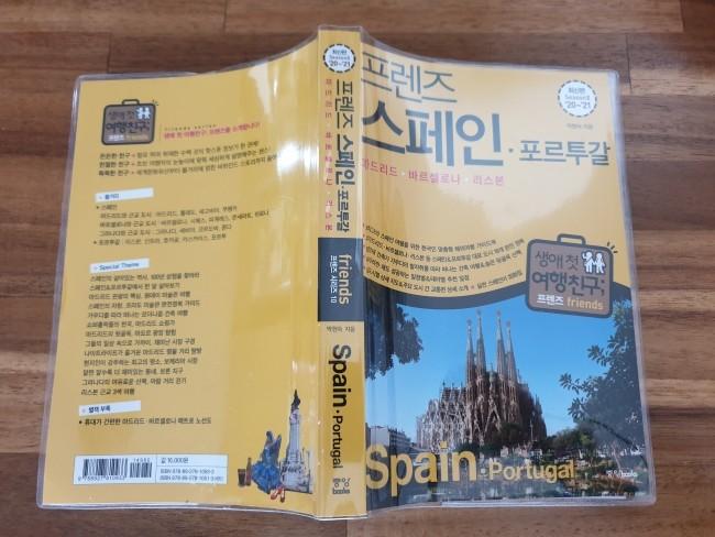 프렌즈 스페인포르투갈 1.jpg
