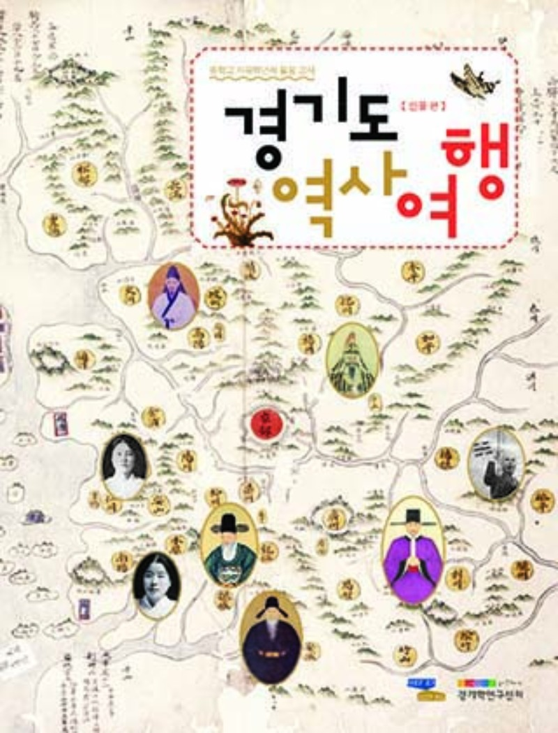 경기도 역사여행2.jpg