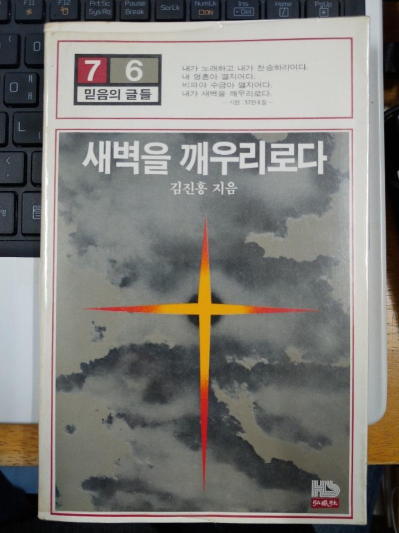 새벽을 깨우리로다 김진홍.jpg