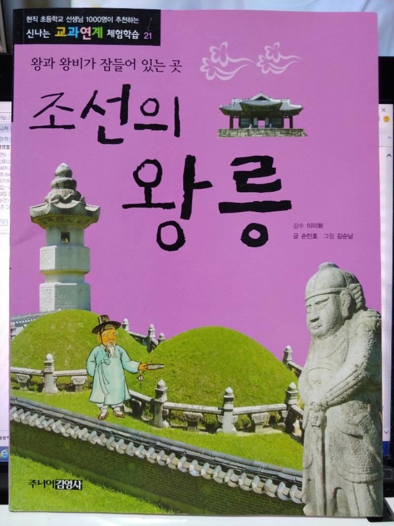 조선의 왕릉 김영사.jpg