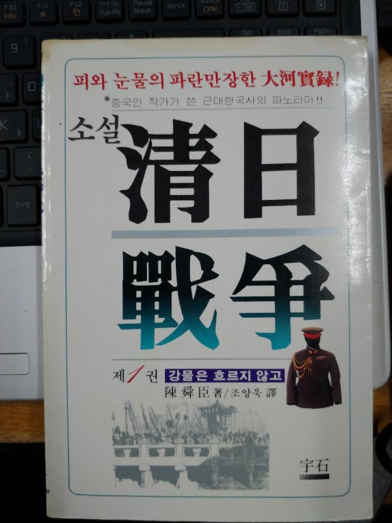 청일전쟁1 우석.jpg