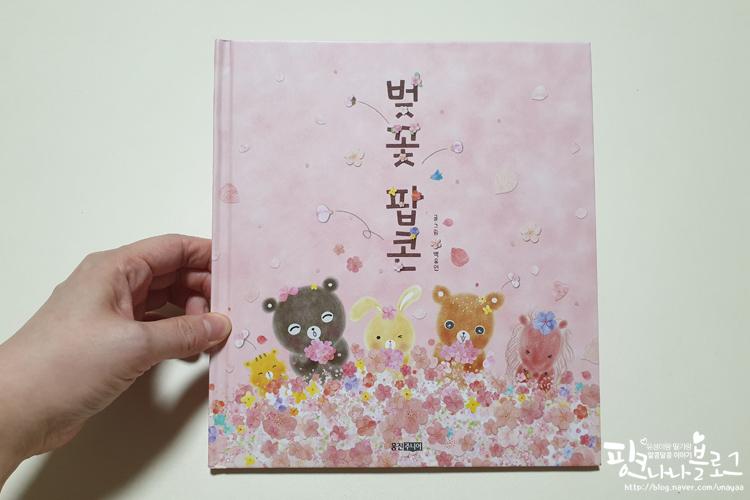 봄그림책_001.jpg