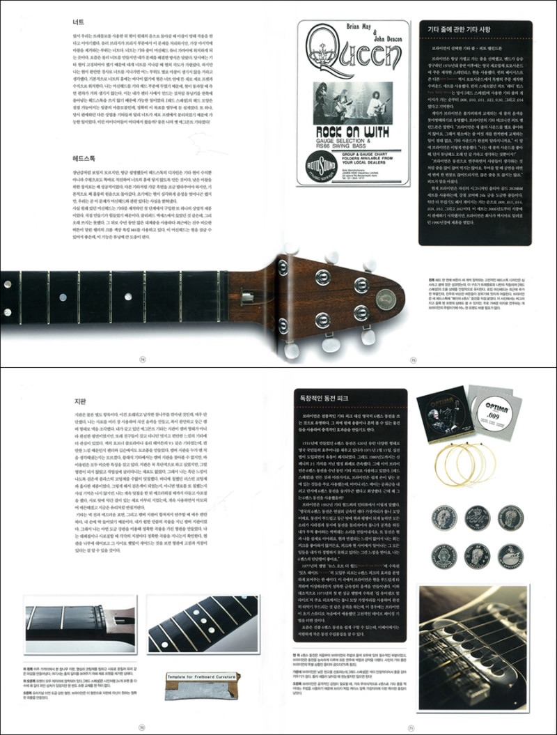 브라이언 메이 레드 스페셜05-2.jpg