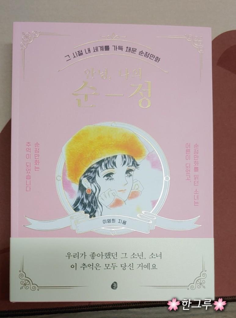 안녕, 나의 순정 , 이영희 작가님 지음 , 놀 , 2020.03.27.jpg