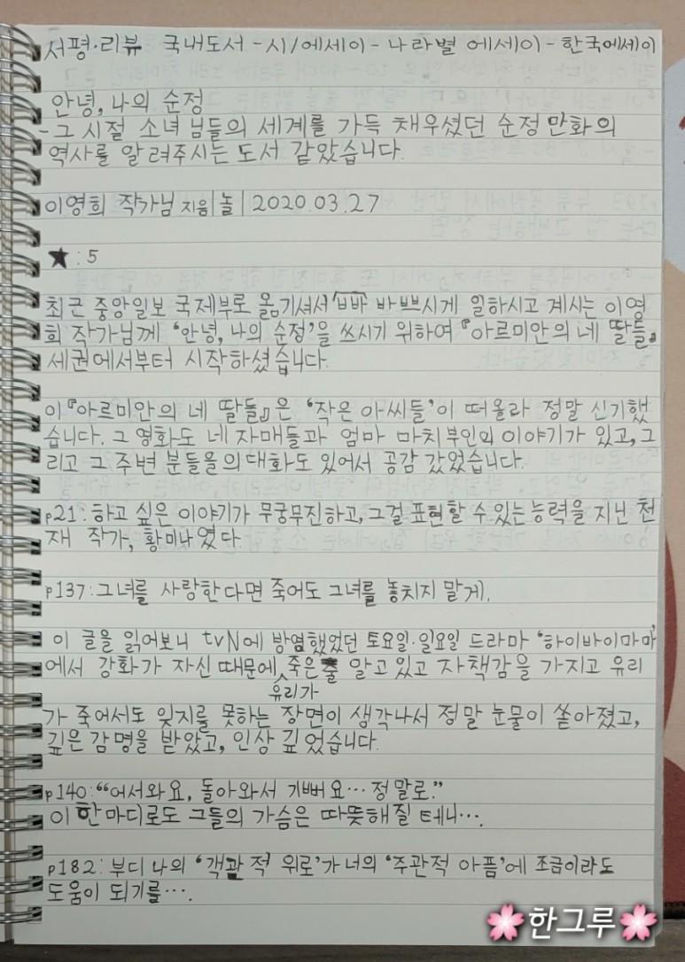 '안녕, 나의 순정' 서평 1.jpg