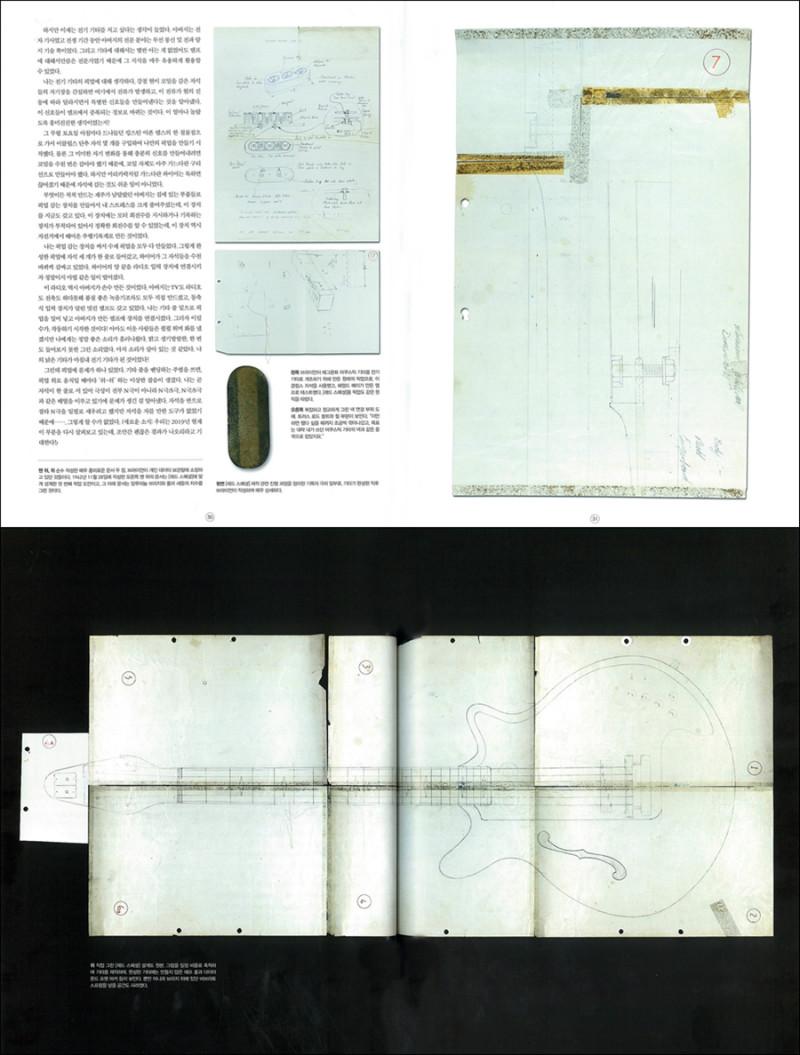 브라이언 메이 레드 스페셜05-0.jpg