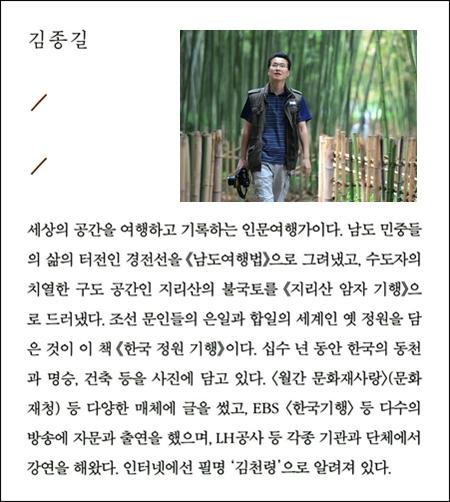 한국 정원 기행03-1.jpg