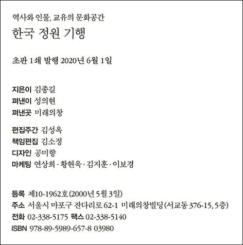 한국 정원 기행02.jpg