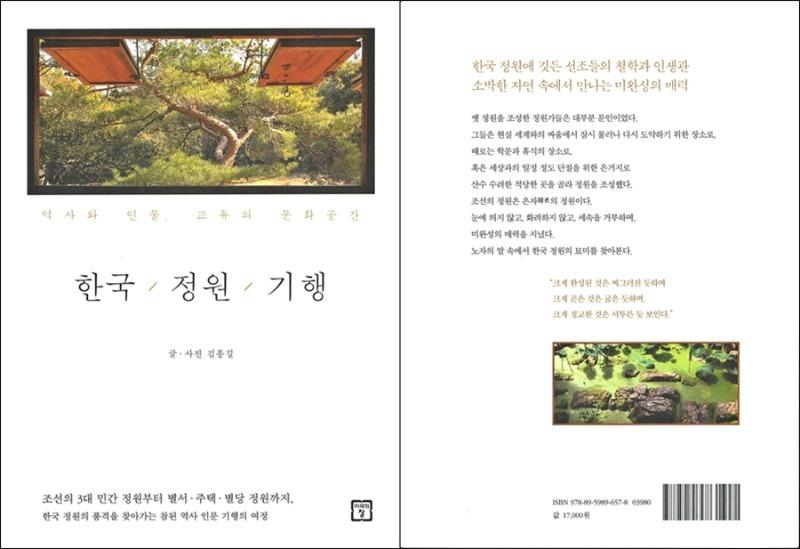 한국 정원 기행01.jpg