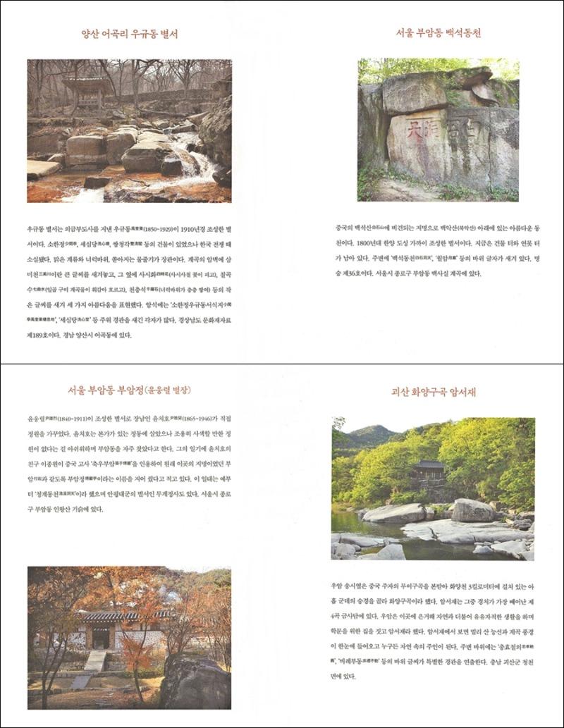 한국 정원 기행09.jpg
