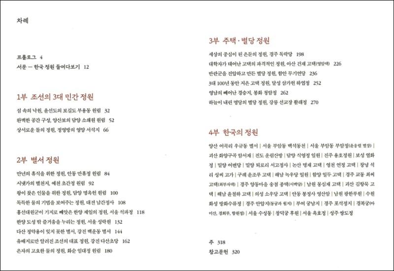 한국 정원 기행04.jpg