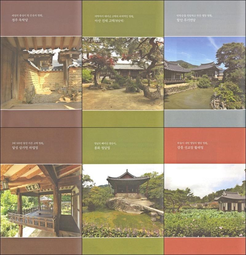 한국 정원 기행08.jpg