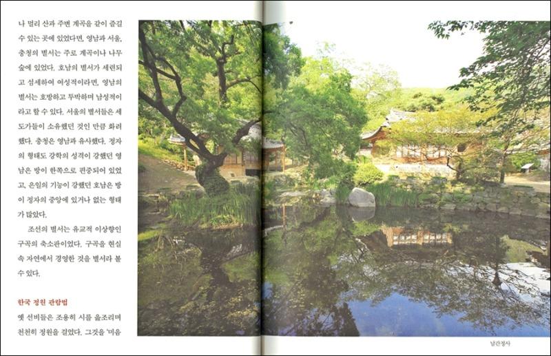 한국 정원 기행05.jpg