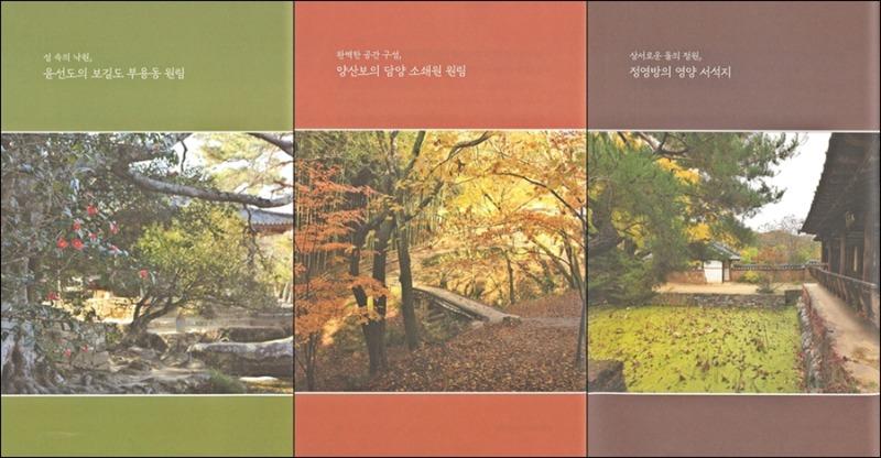 한국 정원 기행06.jpg