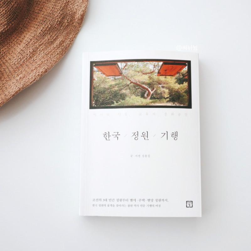 한국정원기행.jpg