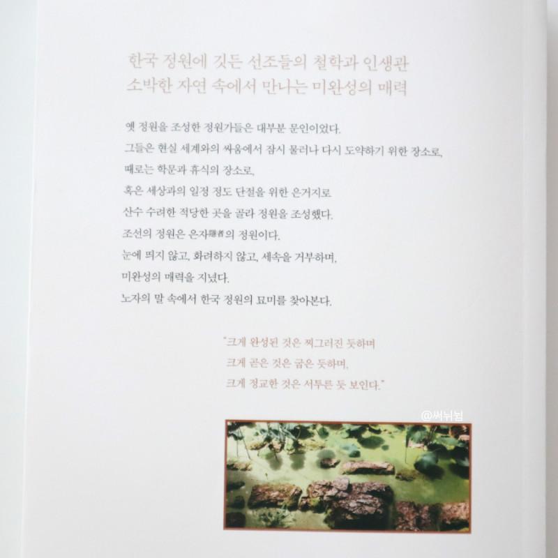 한국정원기행1.jpg