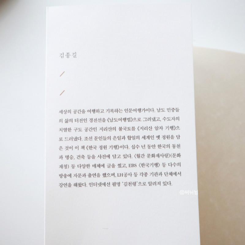 한국정원기행2.jpg