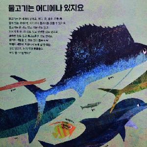 물고기는-02.jpg