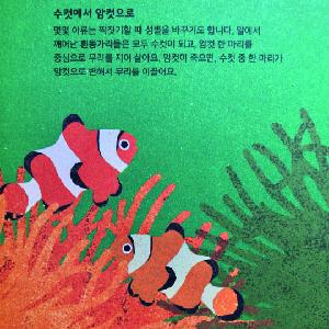 물고기는-06.jpg