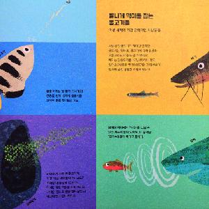 물고기는-04.jpg