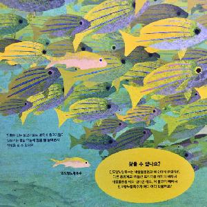 물고기는-05.jpg