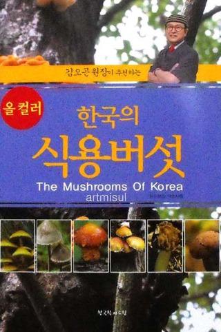 한국의 식용버섯 2.jpg