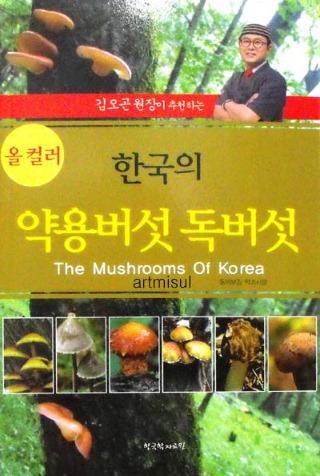 한국의 약용버섯 독버섯.jpg