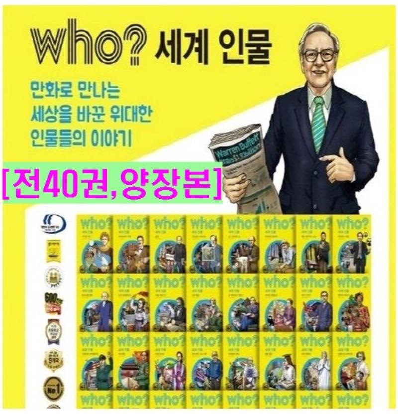who_세계인물40_m.jpg