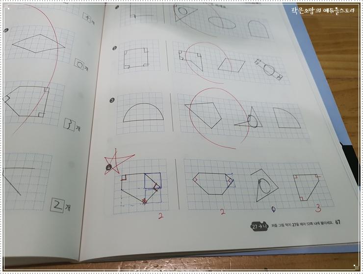 빨강도형_완북C1_25.jpg